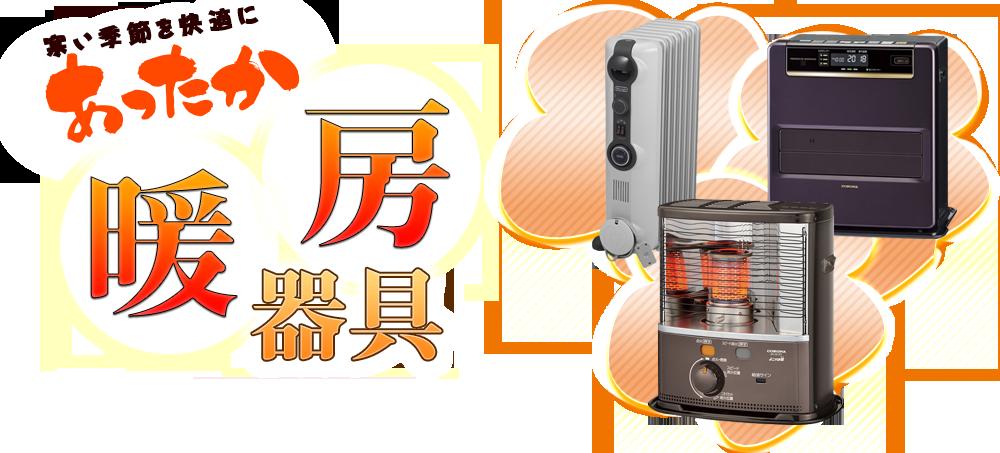 暖房器具のおすすめを比較!電気代や省エネタイプの種類もいろいろ