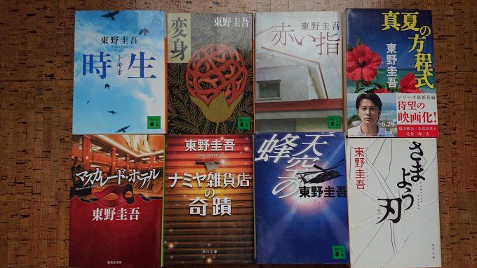 東野圭吾さんの面白い小説ランキング