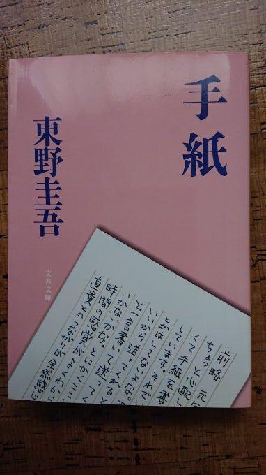 東野圭吾さんの面白い小説、最初に読むなら「手紙」