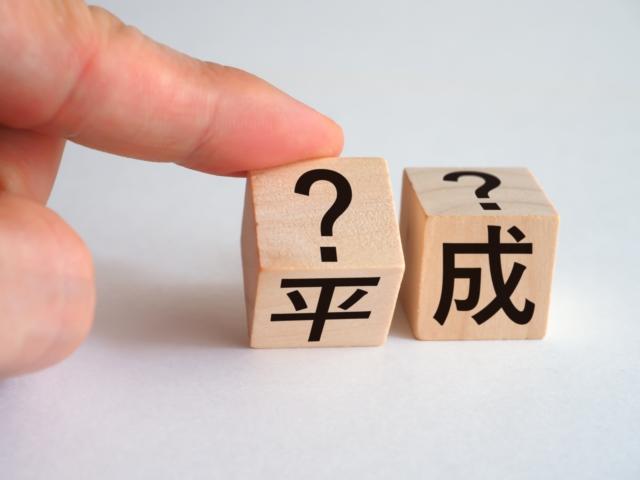新元号の決め方とは?候補一覧から予想される漢字を発表!